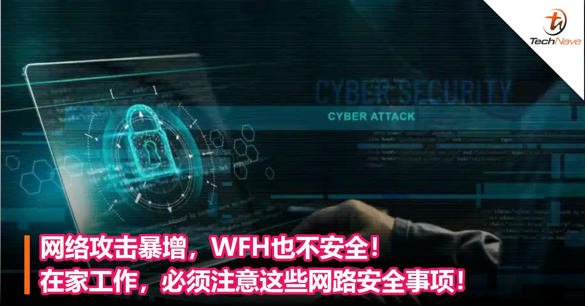 网络攻击暴增,WFH也不安全!在家工作,必须注意这些网路安全事项!