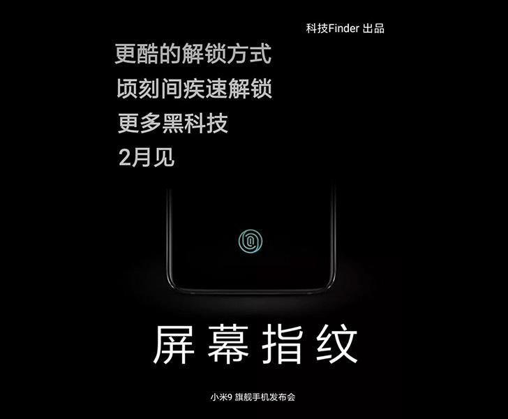 Xiaomi Mi 9设计将由Mi 6设计者操刀!