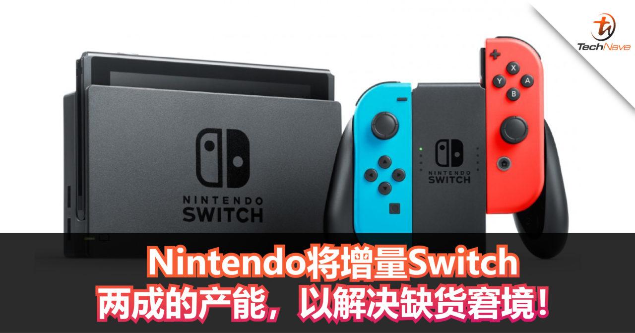 Nintendo将增量Switch两成的产能,以解决缺货窘境!