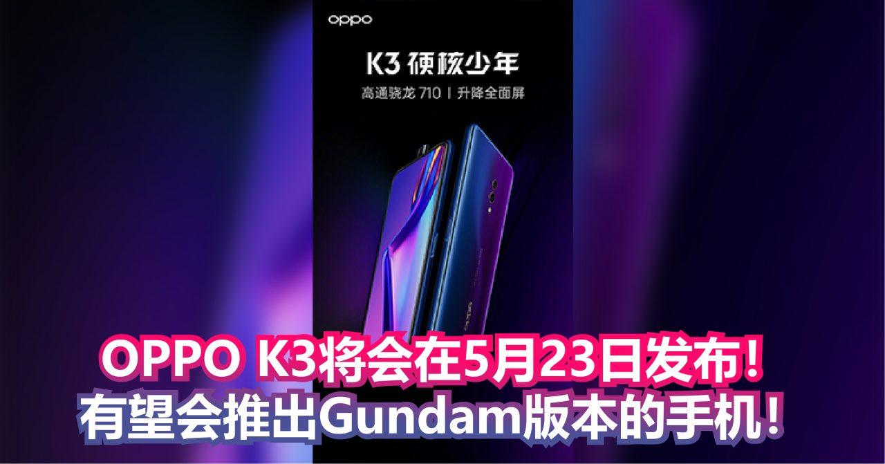 OPPO K3将会在5月23日发布!有望会推出Gundam版本的手机!