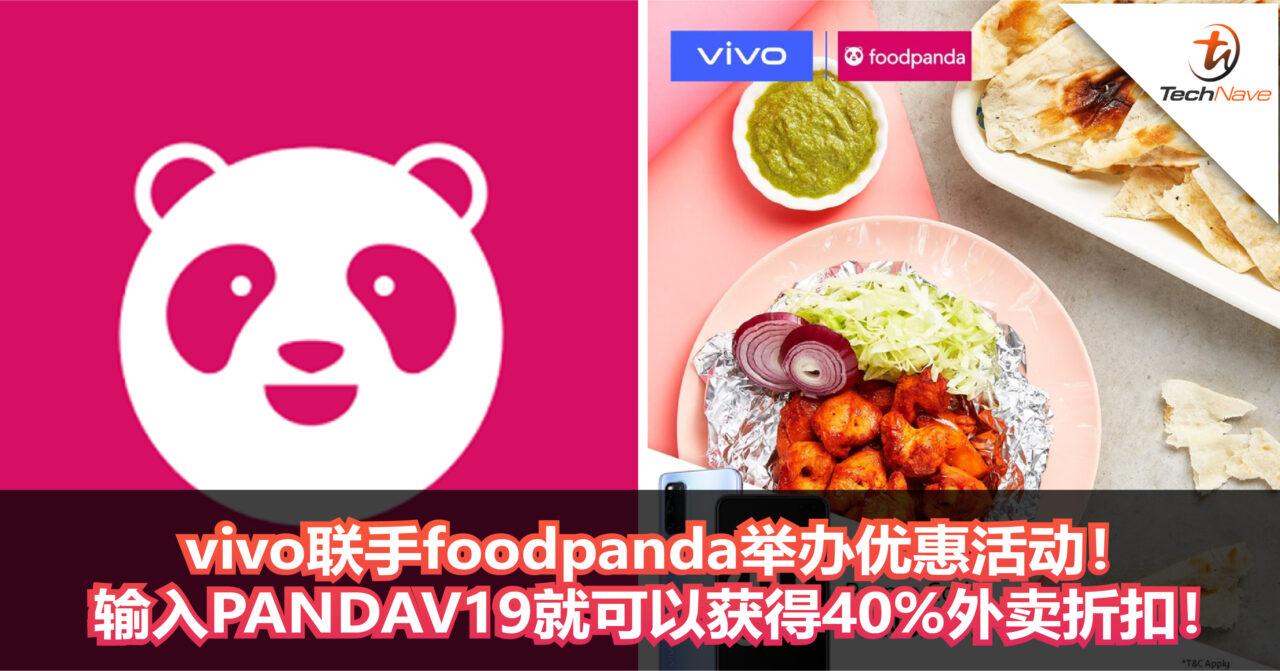 vivo联手foodpanda举办优惠活动!输入PANDAV19就可以获得40%外卖折扣!