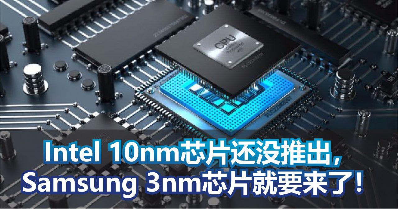 Intel 10nm芯片还没推出,Samsung 3nm芯片就要来了!