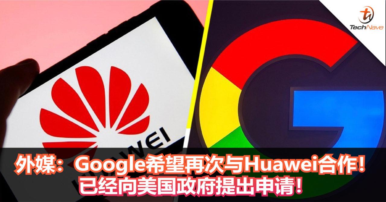 外媒:Google希望再次与Huawei合作!已经向美国政府提出申请!