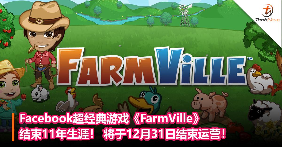 Facebook超经典游戏《FarmVille》结束11年生涯! 将于12月31日结束运营!