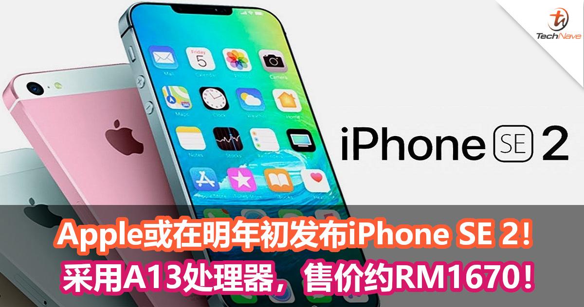 Apple或将在明年第一季度发布iPhone SE 2!采用A13处理器,售价约RM1670!