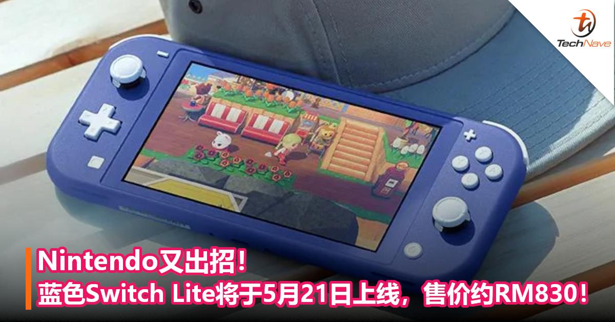 Nintendo又出招!蓝色Switch Lite将于5月21日上线,售价约RM830!