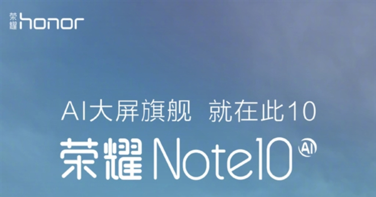 honor Note 10更大、更快、更cool,7月31日北京举行发布会,再带来非常吓人的技术!