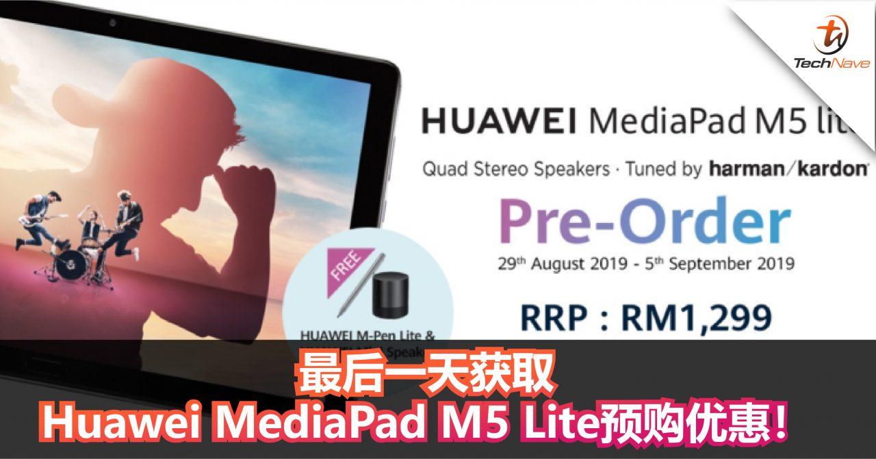 最后一天获得预购优惠!凡是预购Huawei MediaPad M5 Lite的客户将可获得RM268的赠品!
