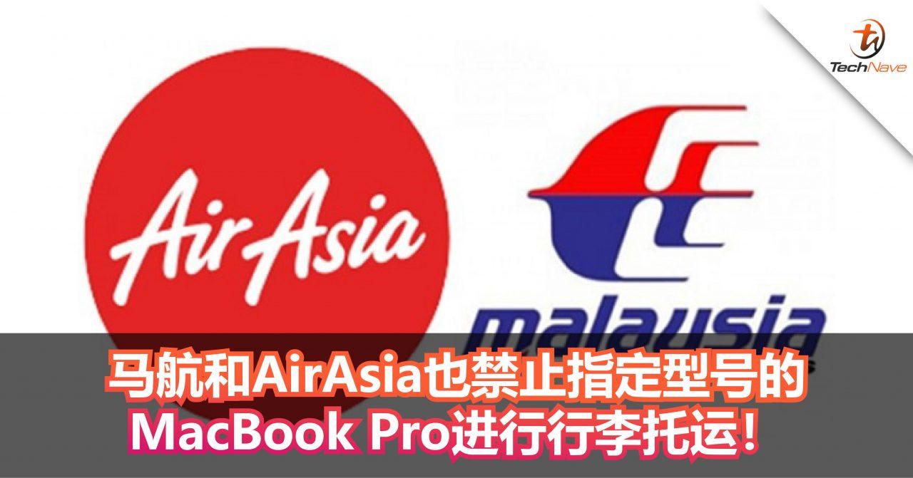 MacBook Pro用户注意!马航和AirAsia也禁止指定型号MacBook Pro进行行李托运!