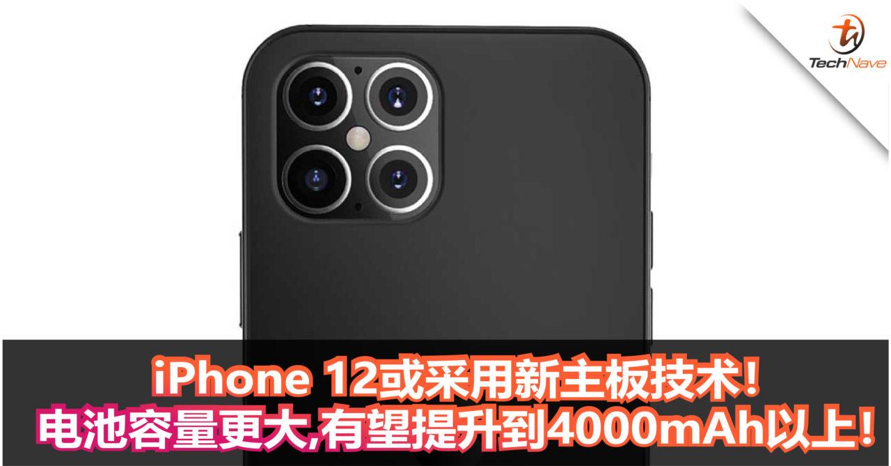 iPhone 12或采用新主板技术!电池容量更大,有望提升到4000mAh以上!
