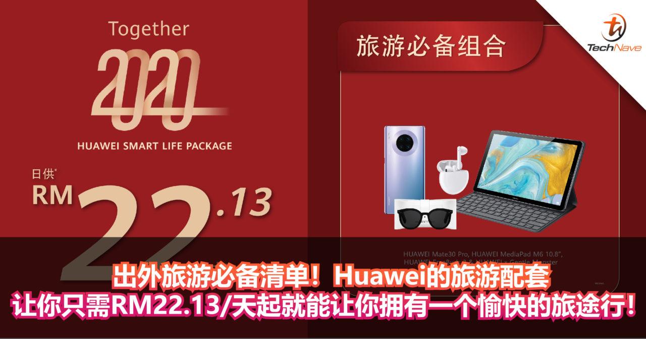 出外旅游必备清单!Huawei的旅游配套,让你只需RM22.13起就能让你拥有一个愉快的旅途行!