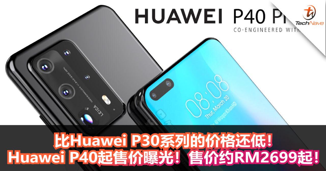 比Huawei P30系列的价格还低!Huawei P40起售价曝光!售价约RM2699起!