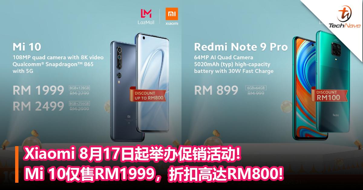Xiaomi 8月17日起举办促销活动!Mi 10仅售RM1999,折扣高达RM800!