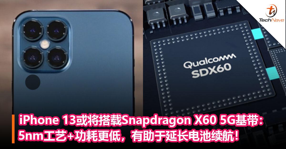 iPhone 13或将搭载Snapdragon X60 5G基带:5nm工艺+功耗更低,有助于延长电池续航!