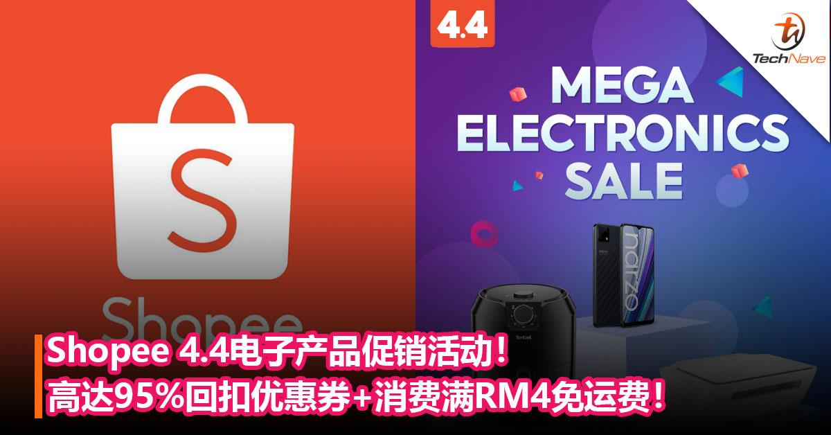 Shopee 4.4电子产品促销活动!高达95%回扣优惠券+消费满RM4免运费!