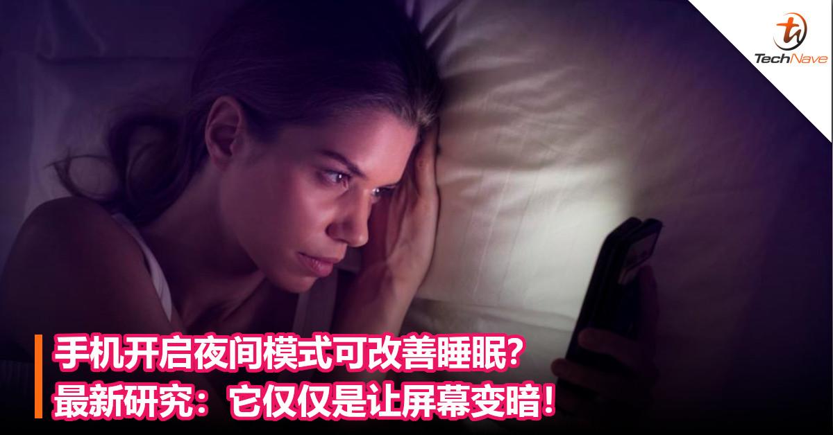 手机开启夜间模式可改善睡眠?最新研究:它仅仅是让屏幕变暗!