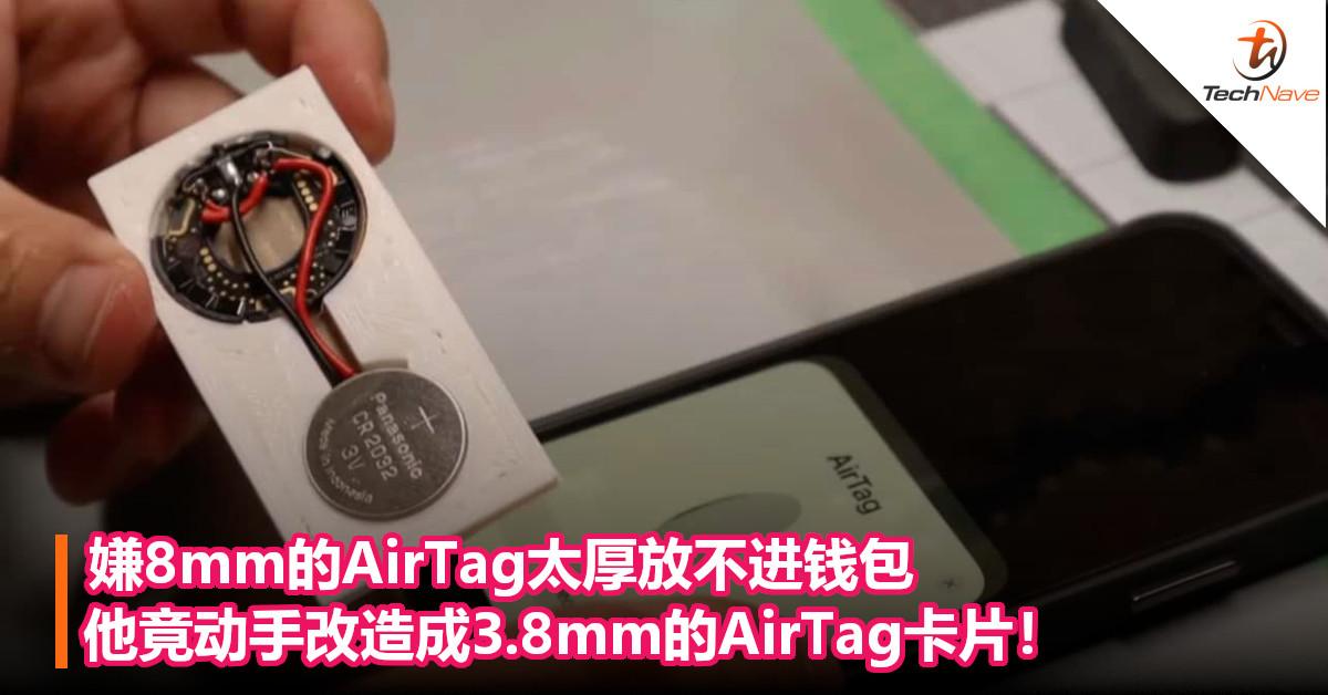 嫌8mm的AirTag太厚放不进钱包,他竟动手改造成3.8mm的AirTag卡片!