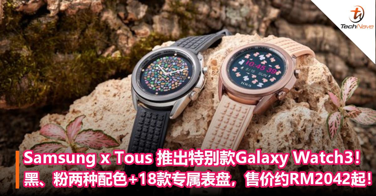 Samsung x Tous 推出特别款Galaxy Watch3!黑、粉两种配色+18款专属表盘,售价约RM2042起!