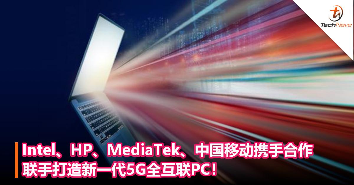 Intel、HP、MediaTek、中国移动携手合作,联手打造新一代5G全互联PC!