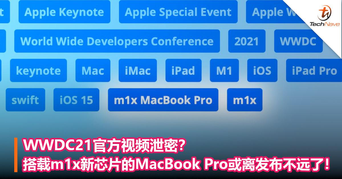 WWDC21官方视频泄密?搭载m1x新芯片的MacBook Pro或离发布不远了!