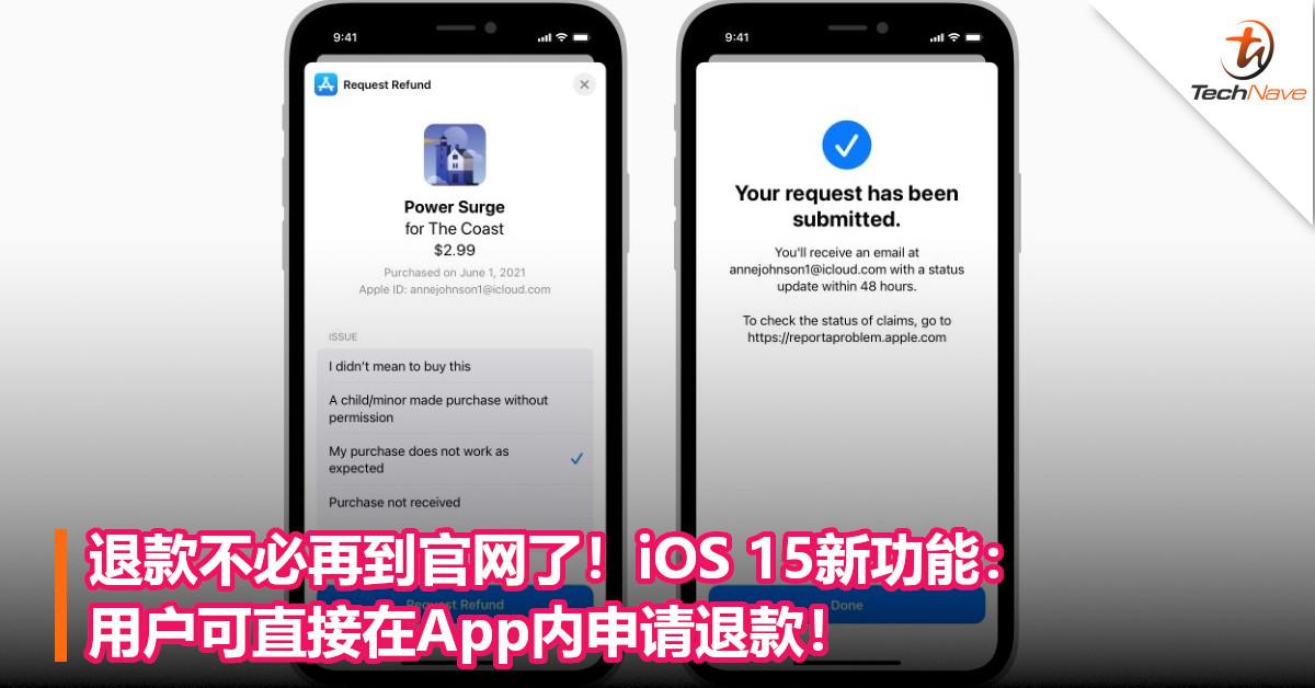 退款不必再到官网了!iOS 15新功能:用户可直接在App内申请退款!