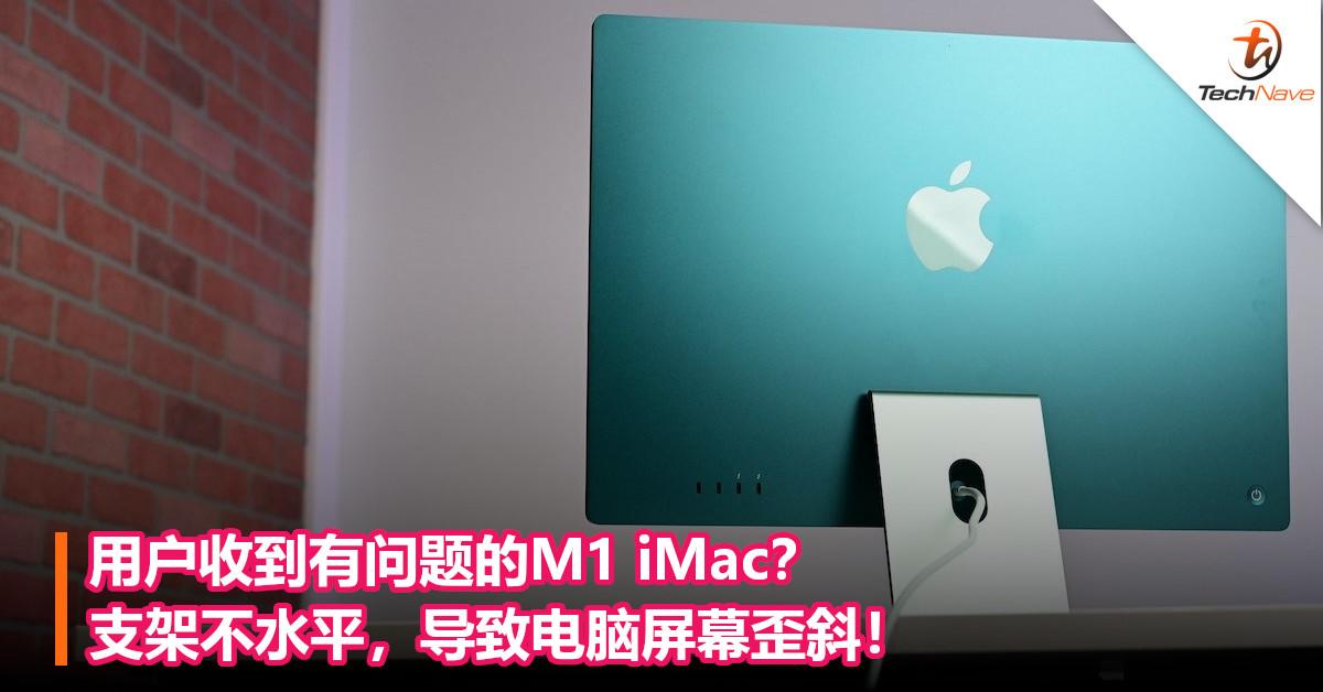 用户收到有问题的M1 iMac?支架不水平,导致电脑屏幕歪斜!