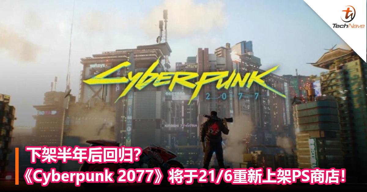 下架半年后回归?《Cyberpunk 2077》将于21/6重新上架PS商店!