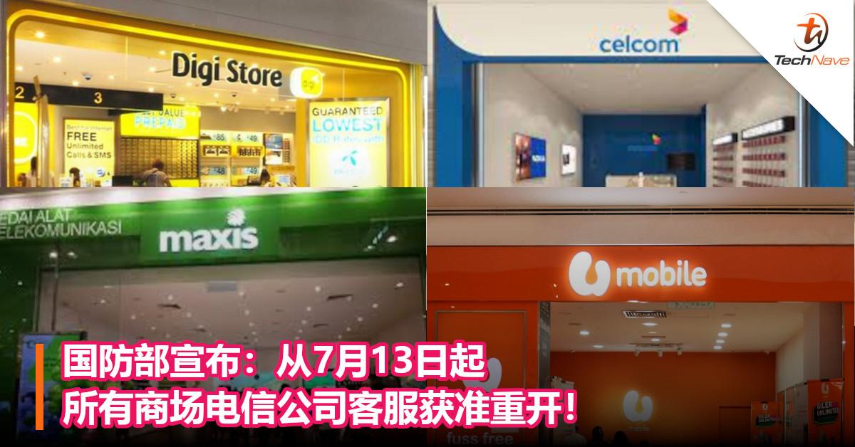 国防部宣布:从7月13日起,所有商场电信公司客服获准重开!