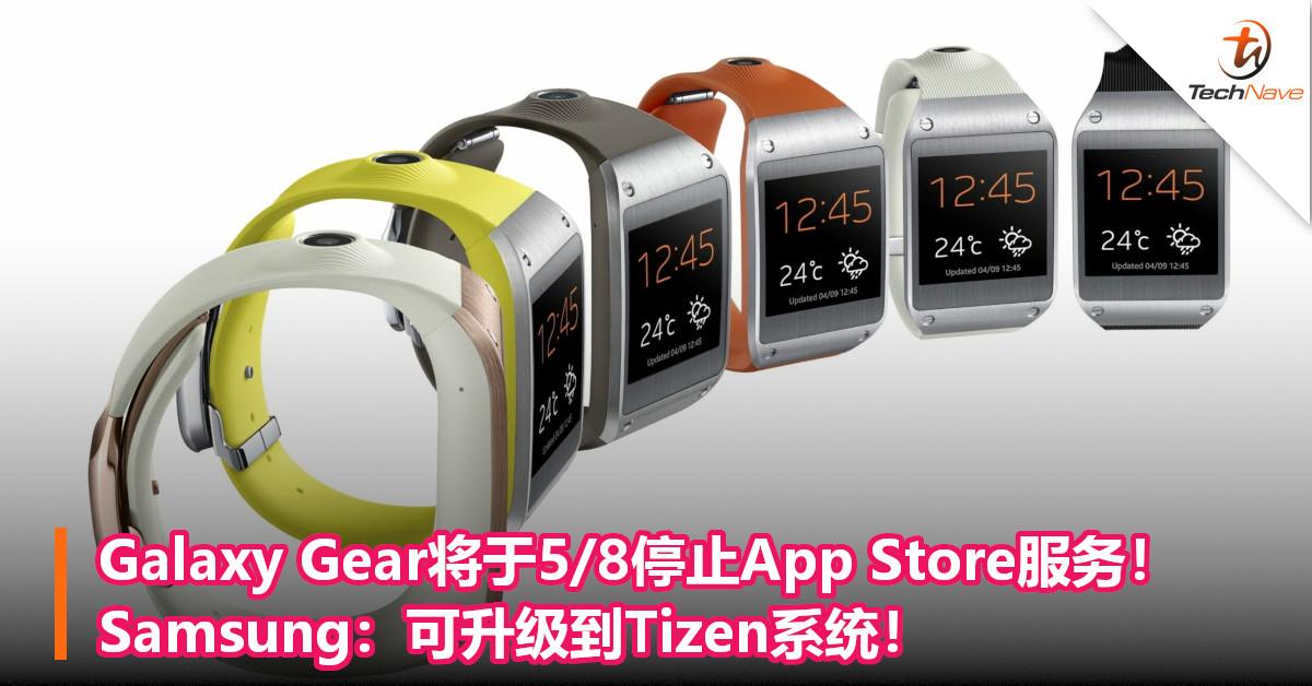 Galaxy Gear将于5/8停止App Store服务!Samsung:可升级到Tizen系统!