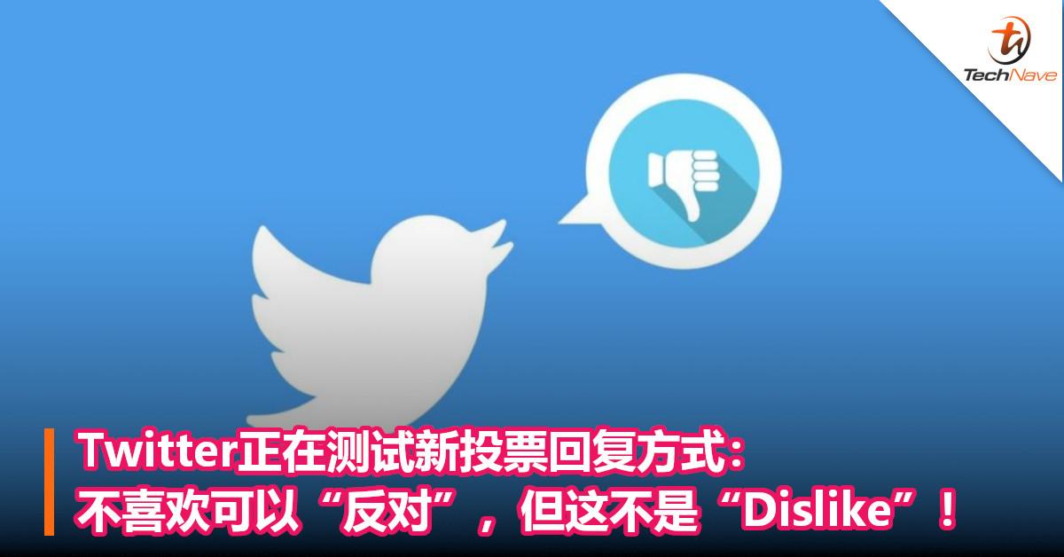 "Twitter正在测试新投票回复方式:不喜欢可以""反对"",但这不是""Dislike""!"