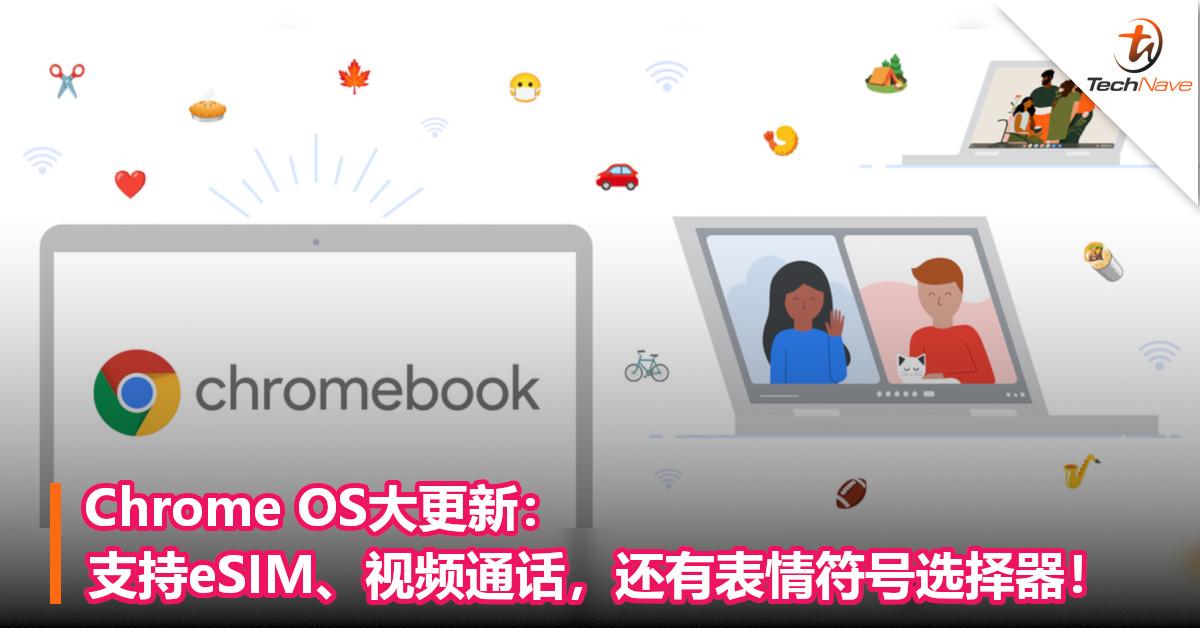 Chrome OS大更新:支持eSIM、视频通话,还有表情符号选择器!
