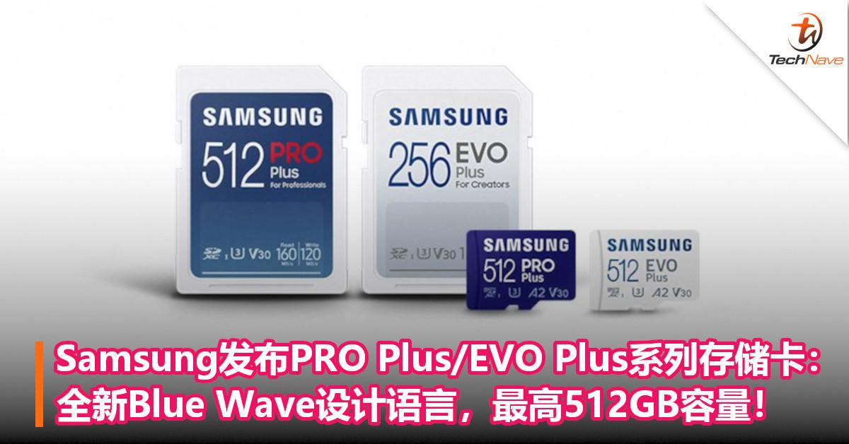 Samsung发布PRO Plus/EVO Plus系列存储卡:全新Blue Wave设计语言,最高512GB容量!