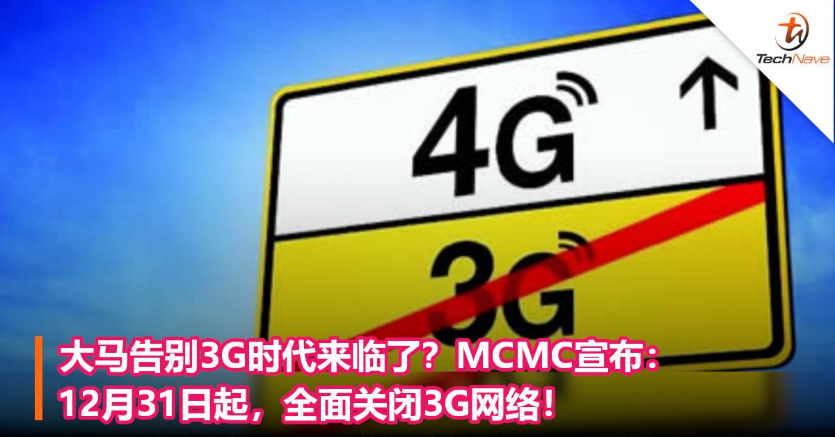 大马告别3G时代来临了?MCMC宣布:12月31日起,全面关闭3G网络!
