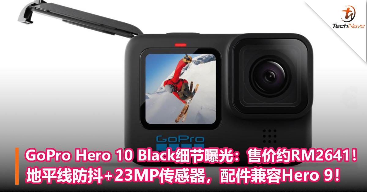 GoPro Hero 10 Black更多细节曝光:售价约RM2641!地平线防抖+23MP传感器,配件兼容Hero 9!