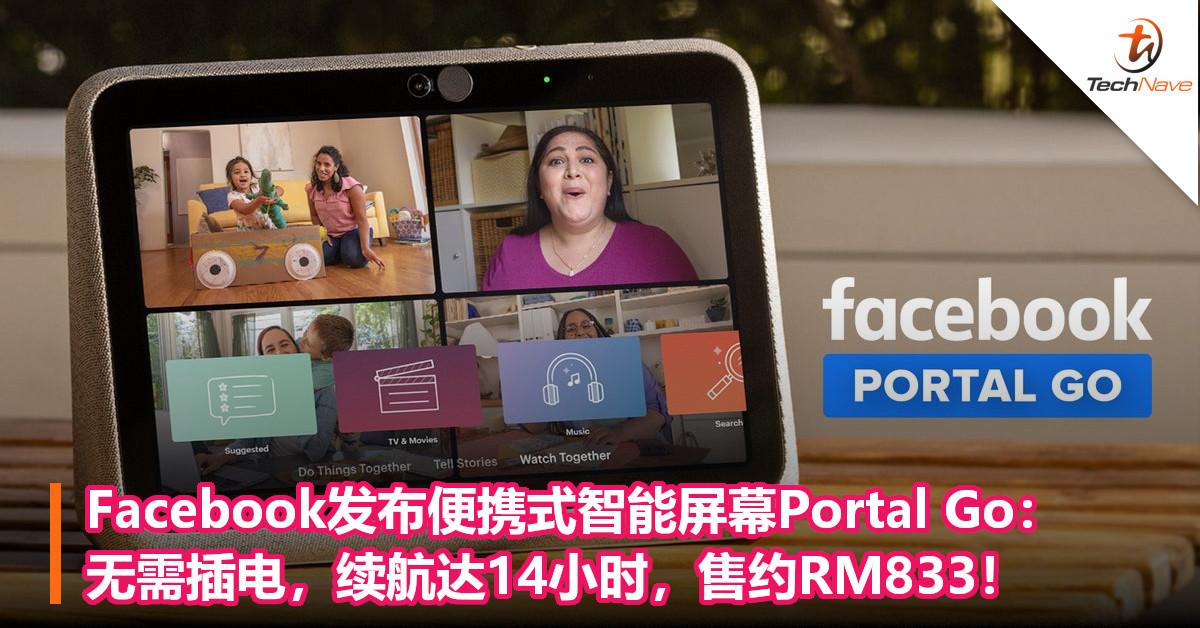 Facebook发布便携式智能屏幕Portal Go:无需插电,续航达14小时,售约RM833!