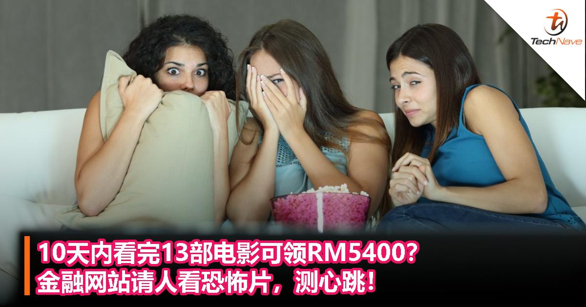 10天内看完13部电影可领RM5400?金融网站请人看恐怖片,测心跳!