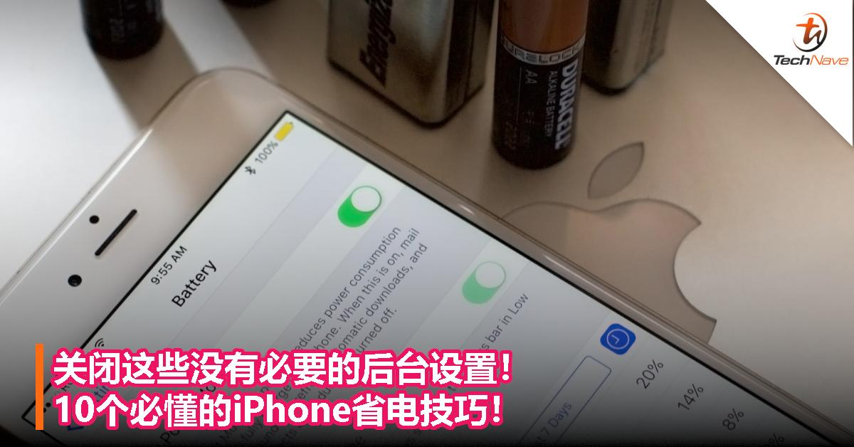 关闭这些没有必要的后台设置!10个必懂的iPhone省电技巧!