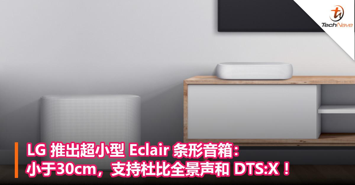 LG 推出超小型 Eclair 条形音箱:小于30cm,支持杜比全景声和 DTS:X !