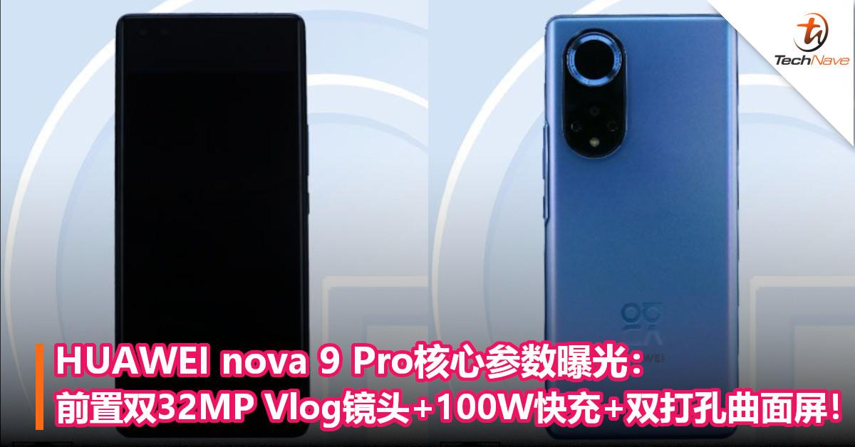HUAWEI nova 9 Pro核心参数曝光:前置双32MP Vlog镜头+100W快充+双打孔曲面屏!