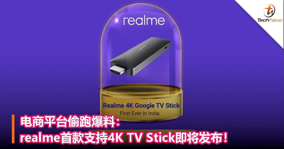 电商平台偷跑爆料:realme首款支持4K TV Stick即将发布!