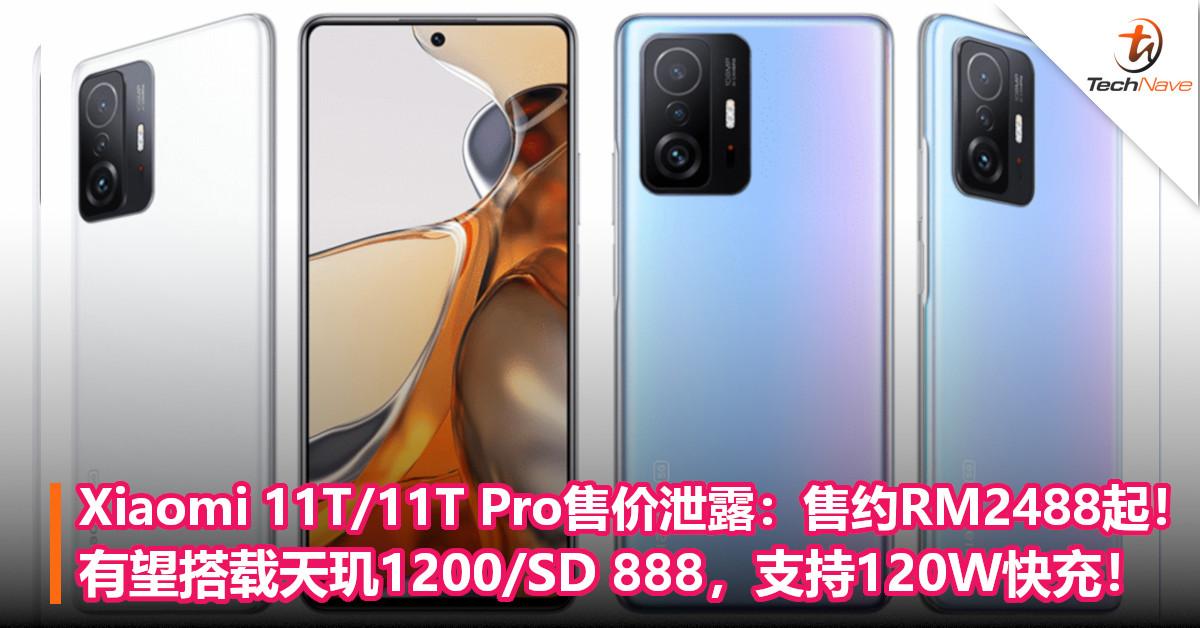 Xiaomi 11T/11T Pro售价泄露:售约RM2488起!有望搭载天玑1200/SD 888,支持120W快充!