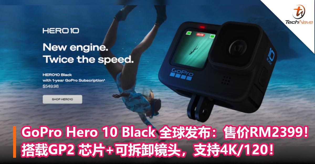 GoPro Hero 10 Black 全球发布:售价RM2399!搭载GP2 芯片+可拆卸镜头,支持4K/120!