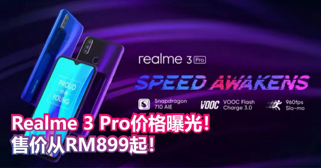 Realme 3 Pro价格曝光!Snapdragon 710+6GB RAM!售价从RM899起!