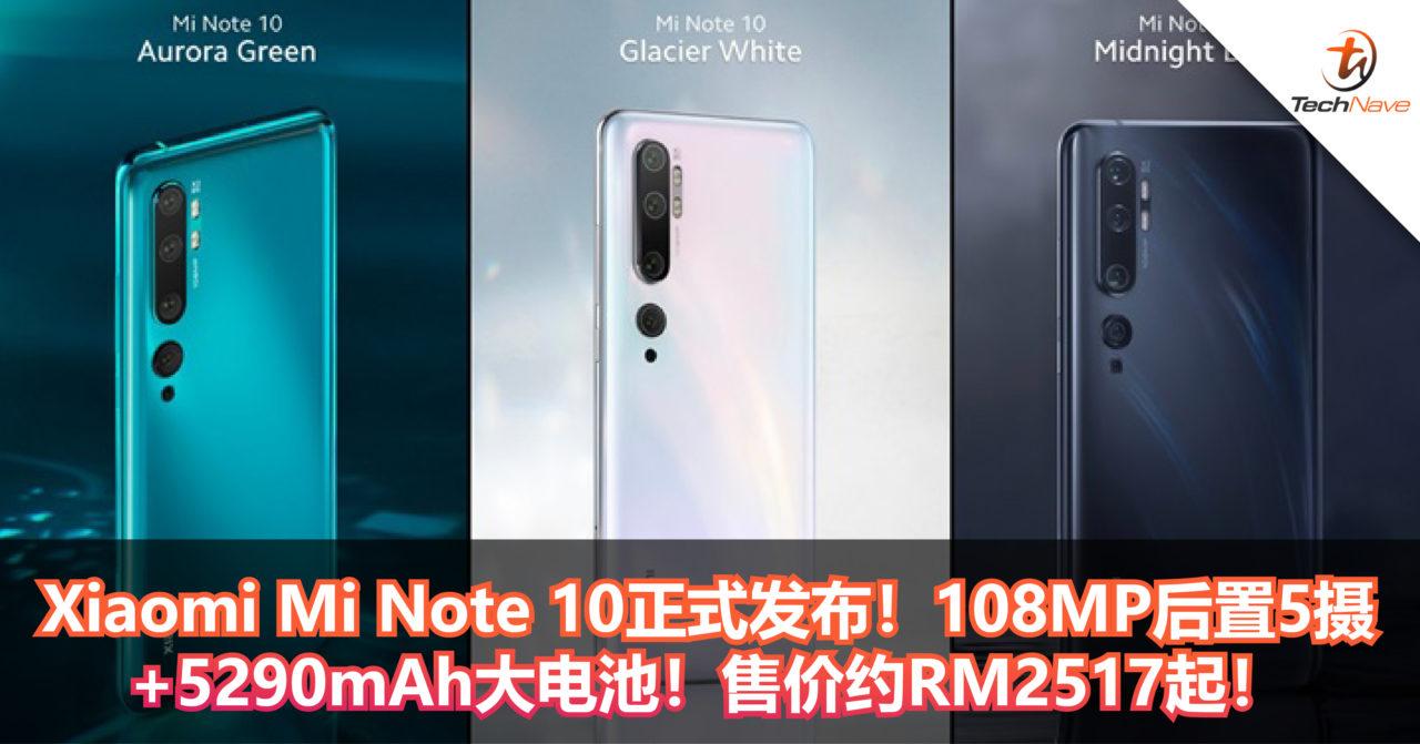 Xiaomi Mi Note 10正式发布!108MP后置5摄+5290mAh大电池!售价约RM2517起!
