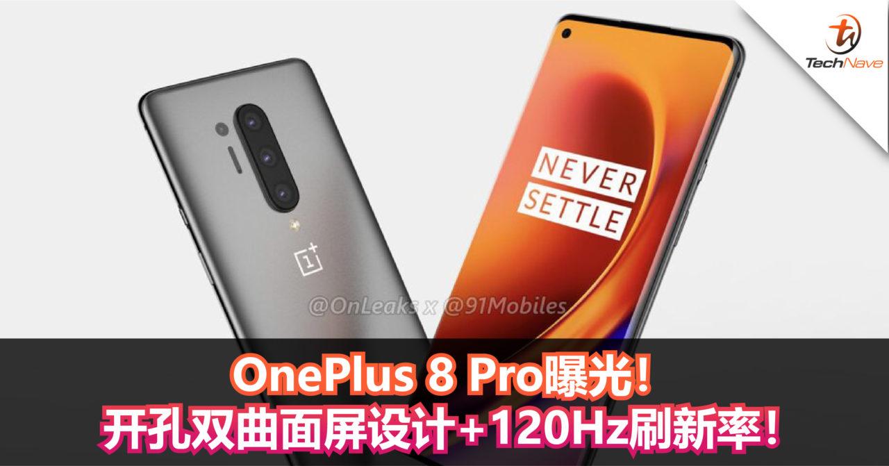 OnePlus 8 Pro曝光!开孔双曲面屏设计+120Hz刷新率!