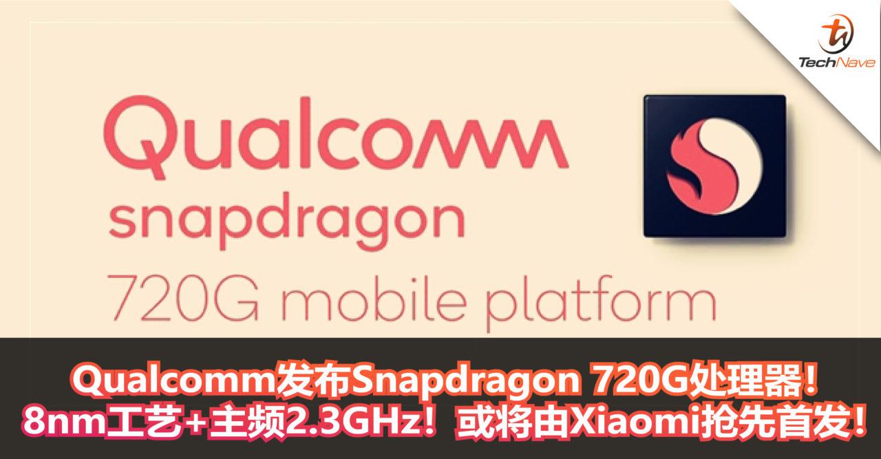 Qualcomm发布Snapdragon 720G处理器!8nm工艺+主频2.3GHz!或将由Xiaomi抢先首发!