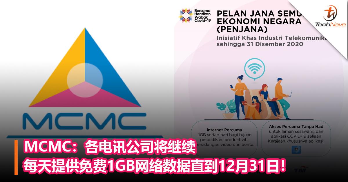 MCMC:各电讯公司将继续每天提供免费1GB网络数据直到12月31日!