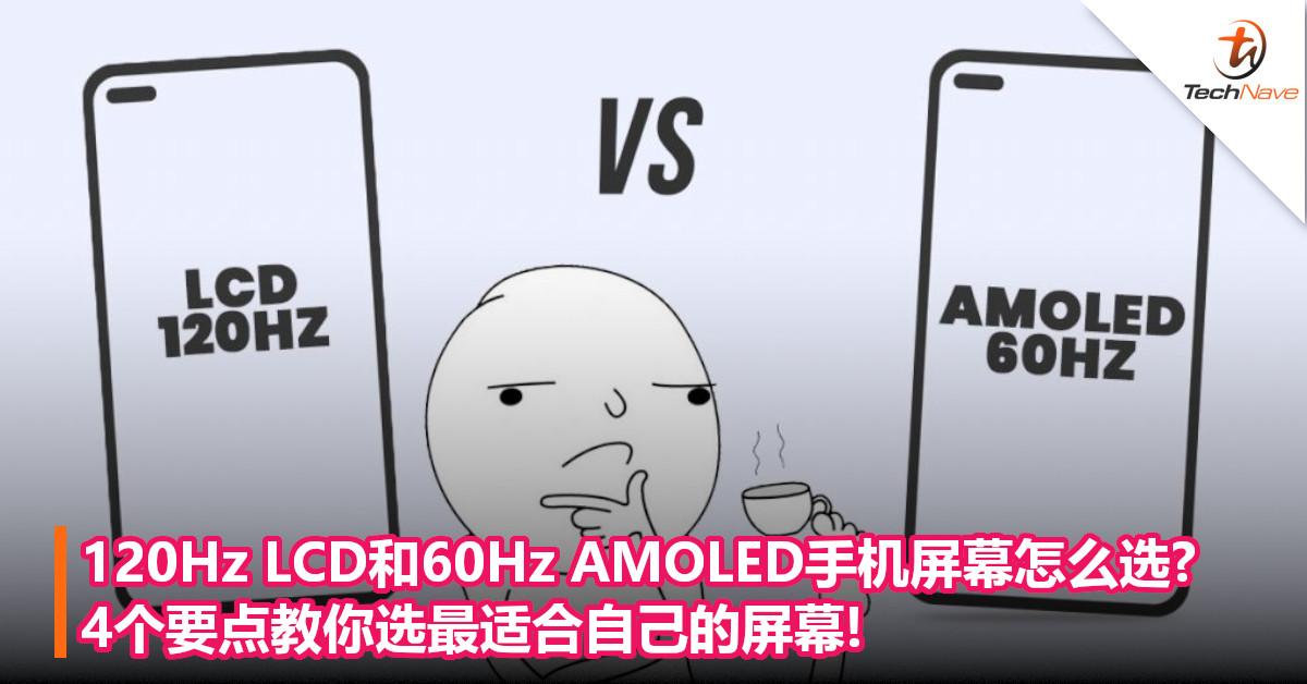 120Hz LCD和60Hz AMOLED手机屏幕怎么选?4个要点教你选最适合自己的屏幕!