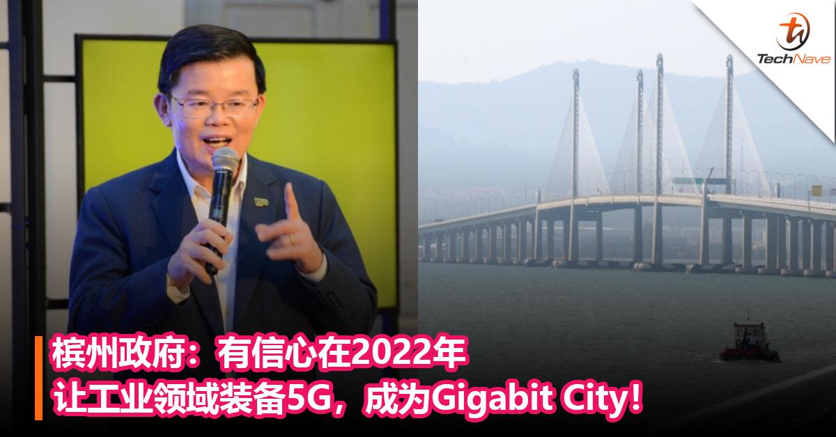 槟州政府:有信心在2022年让工业领域装备5G,成为Gigabit City!