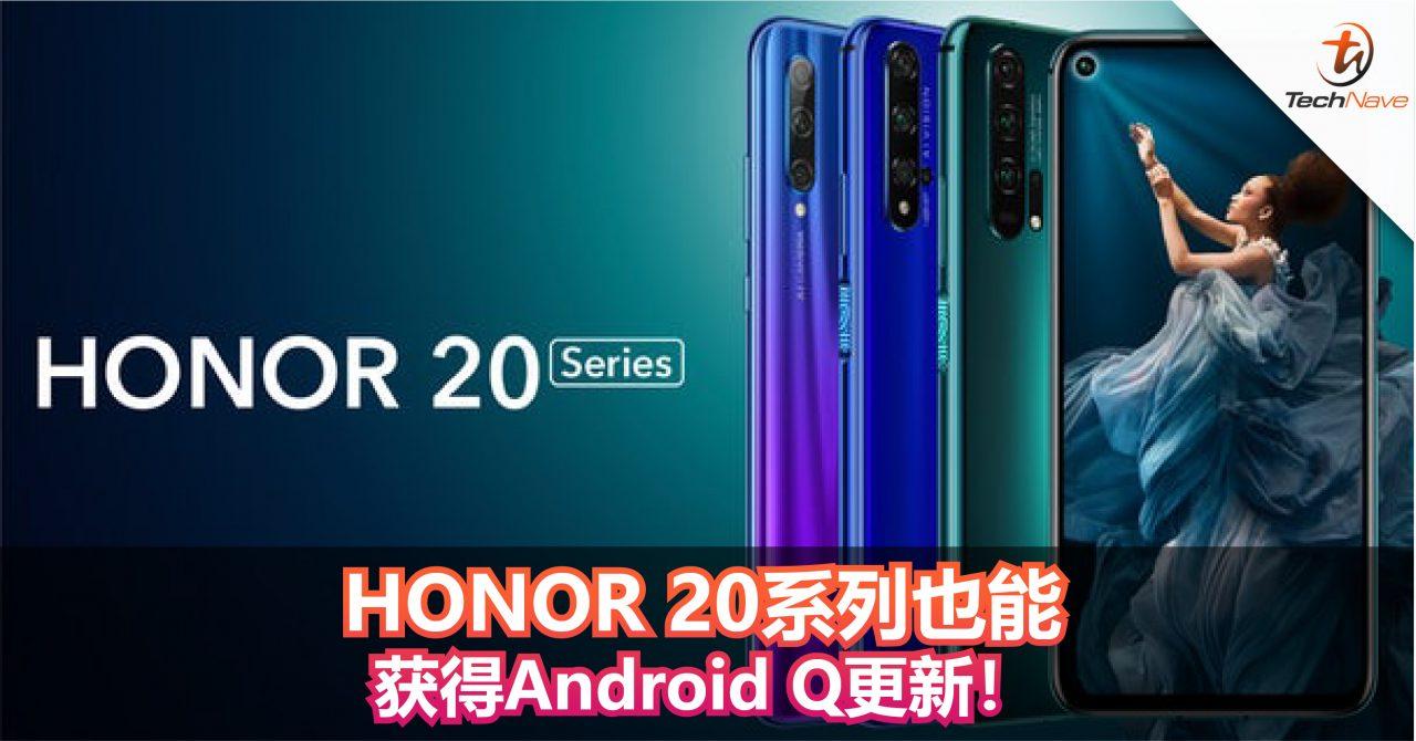 HONOR 20系列也能够获得Android Q的更新!